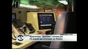 """Корабът """"Дръзки"""" има готовност да отплава към Либия до 15 април"""