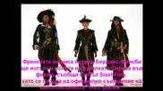 Карибски пирати - в непознати води!