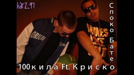 100 кила ft. Криско - Споко Бате