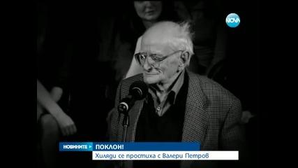Хиляди се простиха с Валери Петров - Новините на Нова