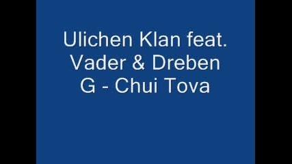Ulichen Klan, Vader & Dreben G - Чуй Това