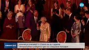 Британската кралица отпразнува рождения си ден с грандиозен концерт