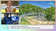 """Планинско влакче с дължина 1400м. в полите на Рила - """"На кафе"""" (28.04.2021)"""