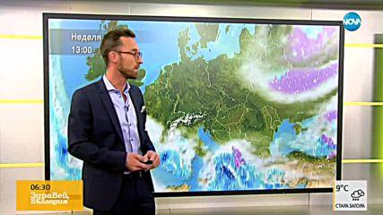 Прогноза за времето (15.11.2018 - сутрешна)