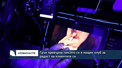 Грък превърна таксито си в нощен клуб за радост на клиентите си