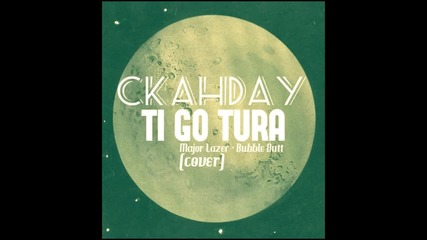 Скандау - Ти Go Тура ! ( Bubble Butt Cover )