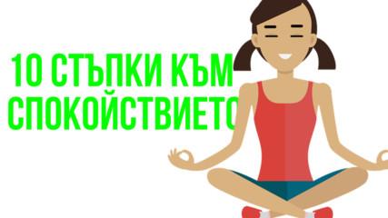 10 стъпки към спокойствието