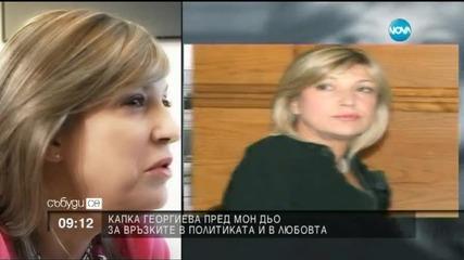 Капка Георгиева: Желю Желев беше много смел човек