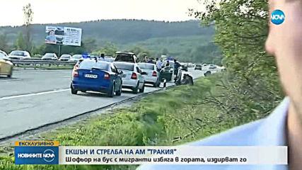 """ГОНИТБА И СТРЕЛБА: Полицаи спряха на """"Тракия"""" бус, превозвал мигранти"""