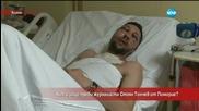Кой и защо преби журналиста Стоян Тончев от Поморие?