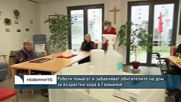Роботи помагат и забавляват обитателите на дом за възрастни хора в Германия