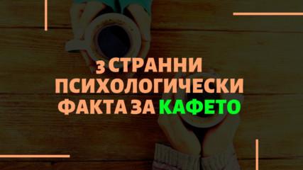 3 странни психологически факта за кафето