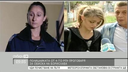 """Полицайката от 4-то РПУ: Борислава сама си свали якето - """"Събуди се"""""""