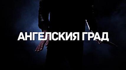 KRIS GRAN X BULGANG - АНГЕЛСКИЯ ГРАД (TEASER)