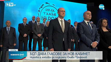Нинова предложи подкрепа за правителство на Слави Трифонов