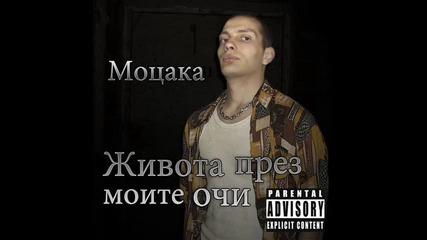 * Бг Рап * Моцака - От Здрач До Зори + Текст