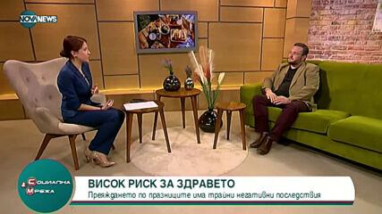 """""""Социална мрежа"""" (10.05.2021)"""