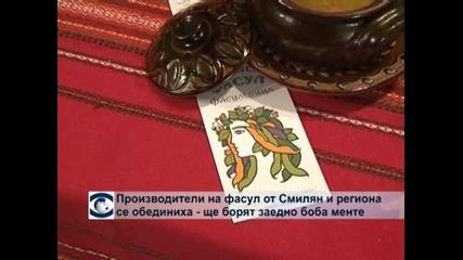Производители на фасул от Смилян и региона се обединиха – ще борят заедно боба менте