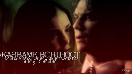 """Казваме всъщност: """" Обичай ме, не мога без теб """""""