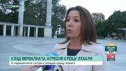 Медицински сестри с позиция след агресията над медицински екип във Варна