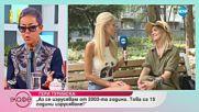 Гери Турийска: Предимство е да си блондинка - На кафе (17.09.2018)