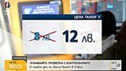Влиза в сила цена на билета в София