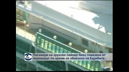 Пасажери на круизен лайнер заболяха от норовирус по време на обиколка на Карибите