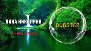 | Bulgarian Dubstep | Български дъбстеп | Нина Николина - Песен за Майстор Манол (ky3eb remix)