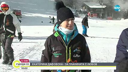 Екатерина Дафовска - за планината с любов