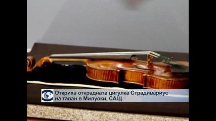Откриха открадната цигулка