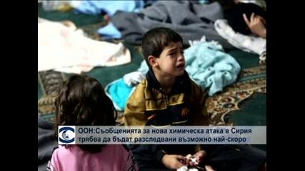 ООН: Съобщенията за нова химическа атака в Сирия трябва да бъдат разследвани колкото се може по-скоро