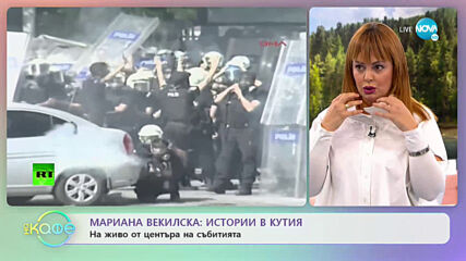 """""""На кафе"""" с Мариана Векилска (10.07.2020)"""
