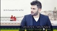 Превод - De Se Synchwrw (sto 'xa Pei) - Pantelis Pantelidis (official)