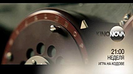"""""""Игра на кодове"""" от 21.00 ч на 29 март, неделя по KINO NOVA"""