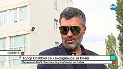 Защо внукът на Тодор Живков влиза в битката за кметския стол в София?