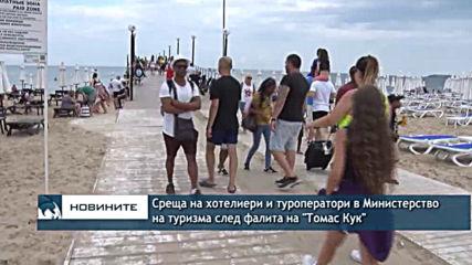 Среща на хотелиери и туроператори в Министерството на туризма след фалита на