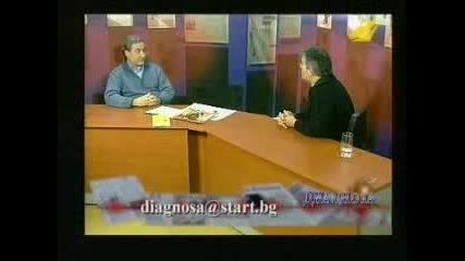 Диагноза И Георги Ифандиев 21.3.2008 част - 3