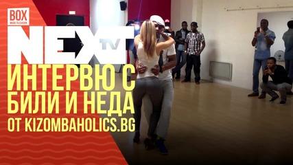NEXTTV 022: Гости: Интервю с Били и Неда от kizombaholics.bg