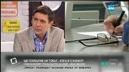 Иванов: На второ място сме по брой на енергийно бедни домакинства