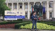 """Децата на България на 24 май: """"Чудното прозорче"""" от Веса Паспалеева"""