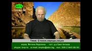 Емил Антонов - Етноси Народи Нации
