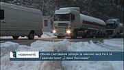 """Обилен снеговалеж затвори за няколко часа пътя за Граничен пункт """"Станке Лисичково"""""""