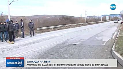 Жителите на Джерман блокираха главен път Е-79