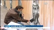Ученици рисуват миналото на стената на училището си