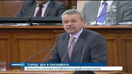 ДПС поиска оставката на здравния министър