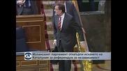 Испанският парламент отхвърли искането на Каталуния за провеждане на референдум за независимост