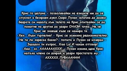 Luhan x Kris hard yaoi fic *part 10*