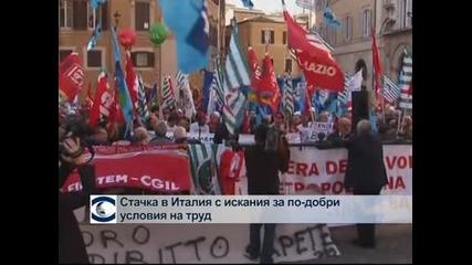 Стачка в Италия с искания за по-добри условия на труд