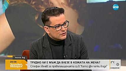 """Стефан Илчев за превъплъщенията си в """"Като две капки вода"""""""