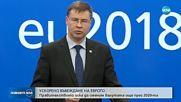 Правителството иска да въведем еврото до края на 2020 г.